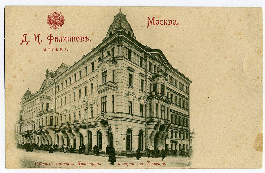 Filippov Bakery's original location on Tverskaya Street