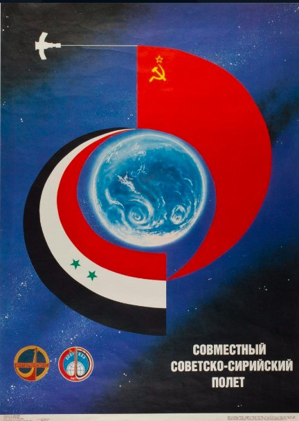 1987 poster commemorating USSR-Syrian joint spaceflight