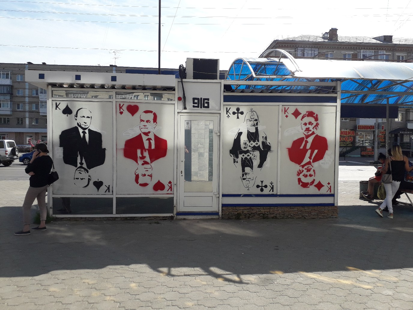 Graffiti of Russian politicians as face cards